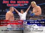 Фёдор Емельяненко не боится силового давления