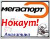 Анонс. Интернет-трансляция вечерних боев Биденко, Димитренко и Алексеева